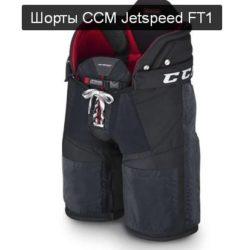 Шорты CSM Jetspeed FT1
