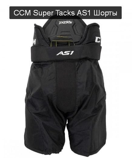 Шорты CCM Super Tacks AS1
