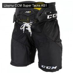 CCM Super Tacks AS1 Шорты