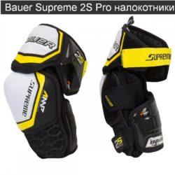 Bauer Supreme 2S Pro налокотники