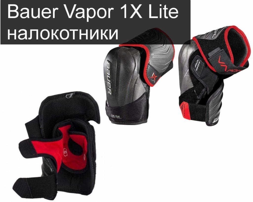 Bauer Vapor 1X Lite налокотники