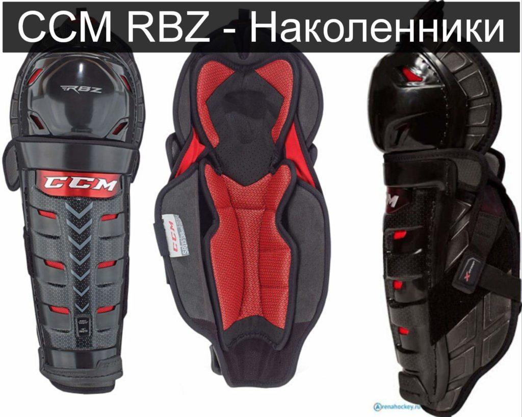 CCM RBZ - Наколенники