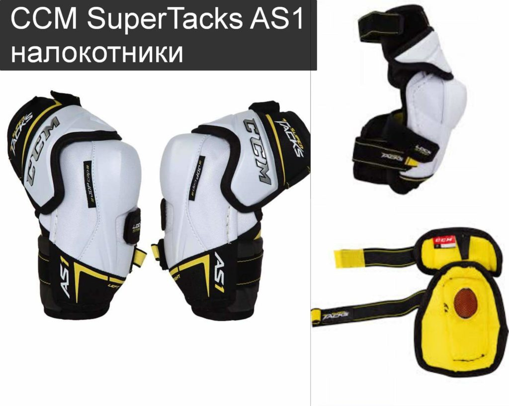 CCM SuperTacks AS1 налокотники