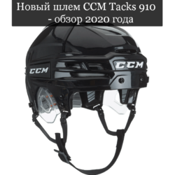 CCM Tacks 910 Шлем