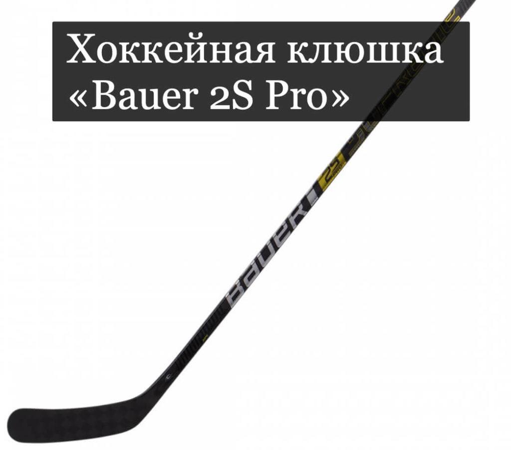 Хоккейная клюшка «Bauer 2S Pro»