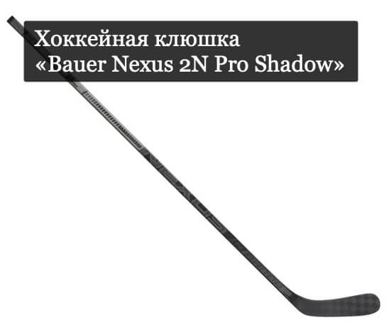 Хоккейная клюшка «Bauer Nexus 2N Pro Shadow»