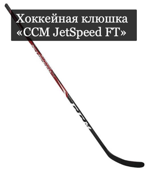 Хоккейная клюшка «CCM JetSpeed FT2