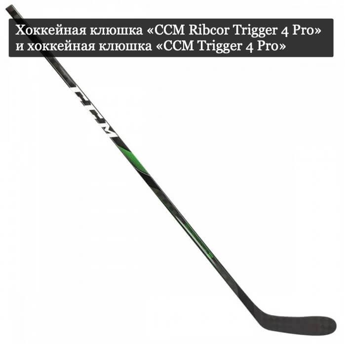 оккейная клюшка «CCM Ribcor Trigger 4 Pro» и хоккейная клюшка «CCM Trigger 4 Pro»