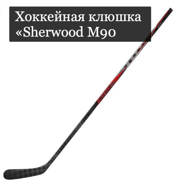 Хоккейная клюшка «Sherwood M90»