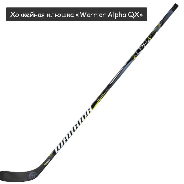 Хоккейная клюшка Warrior Alpha QX