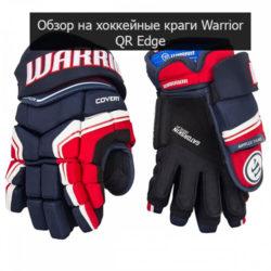 Хоккейные краги Warrior QR Edge