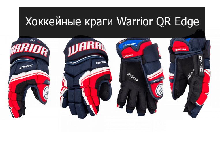 hokkejnye-kragi-warrior-qr-edge