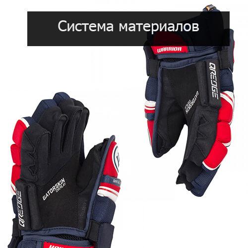 sistema-materialov-warrior-qr-edge