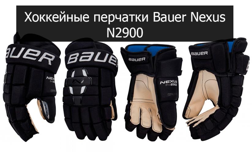 hokkejnye-perchatki-bauer-nexus-n2900