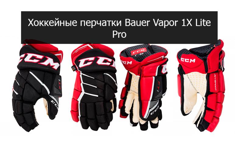 hokkejnye-perchatki-bauer-vapor-1x-lite-pro