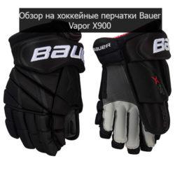 Хоккейные перчатки Bauer Vapor X900