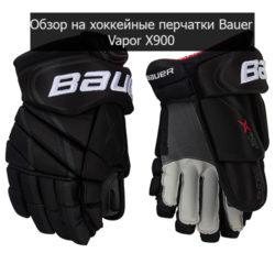 Хоккейные перчатки Bauer Nexus N2900