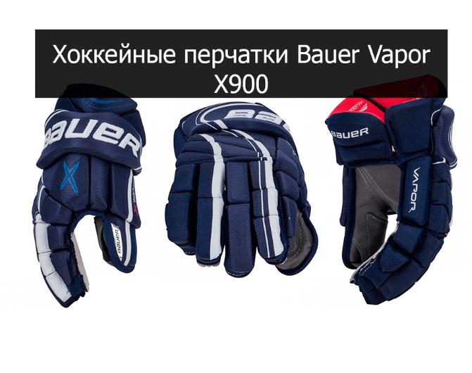 hokkejnye-perchatki-bauer-vapor-x900