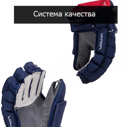 sistema-kachestva-bauer-vapor-x900