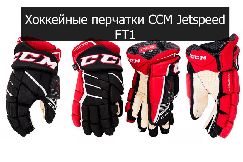 Хоккейные перчатки CCM Jetspeed FT1