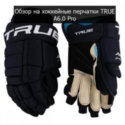 Хоккейные перчатки TRUE A6.0 Pro