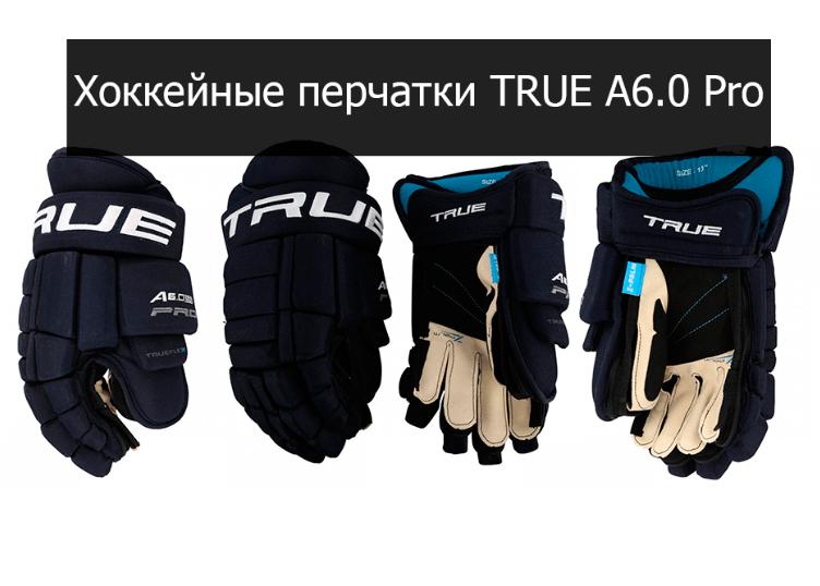 hokkejnye-perchatki-true-a6-0-pro