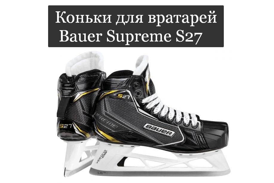 Коньки для вратарей Bauer Supreme S27