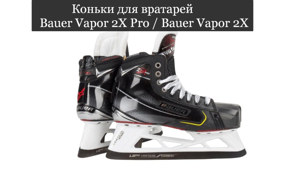 Коньки для вратарей Bauer Vapor 2X Pro / Bauer Vapor 2X