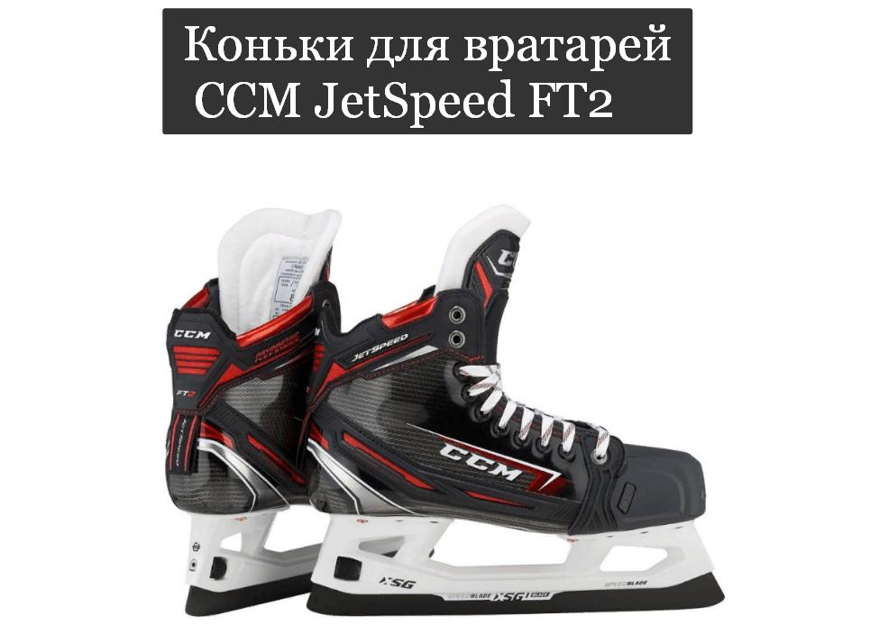 Коньки для вратарей CCM JetSpeed FT2