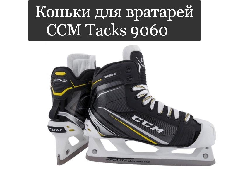 Коньки для вратарей CCM Tacks 9060
