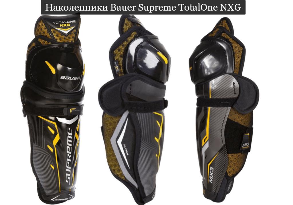 Наколенники Bauer Supreme TotalOne NXG