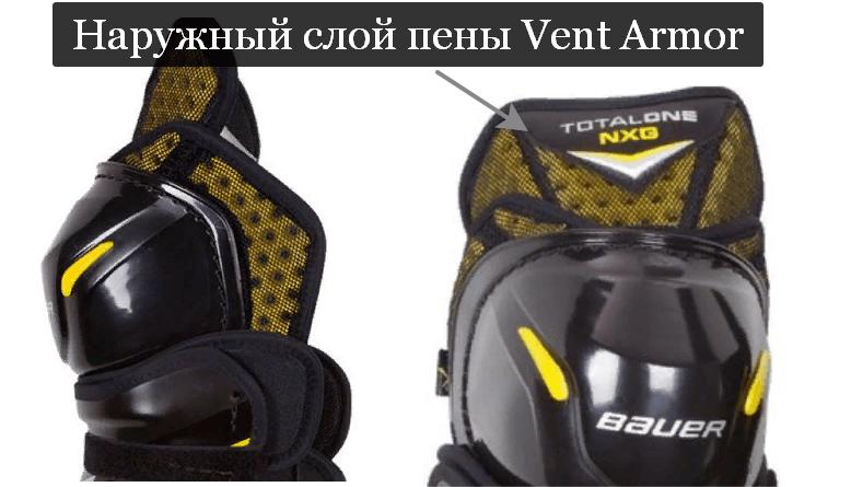 Наружный слой пены Vent Armor.Наколенники Bauer Supreme TotalOne NXG