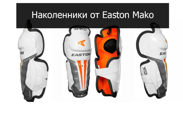 Наколенники Защита Easton Mako