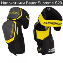 Налокотники Bauer Supreme S29