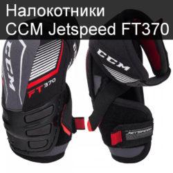 Налокотники CCM Jetspeed FT370