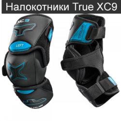 Налокотники True XC9