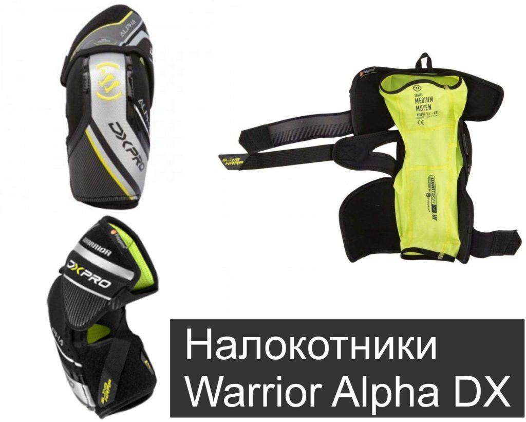 Налокотники Warrior Alpha DX