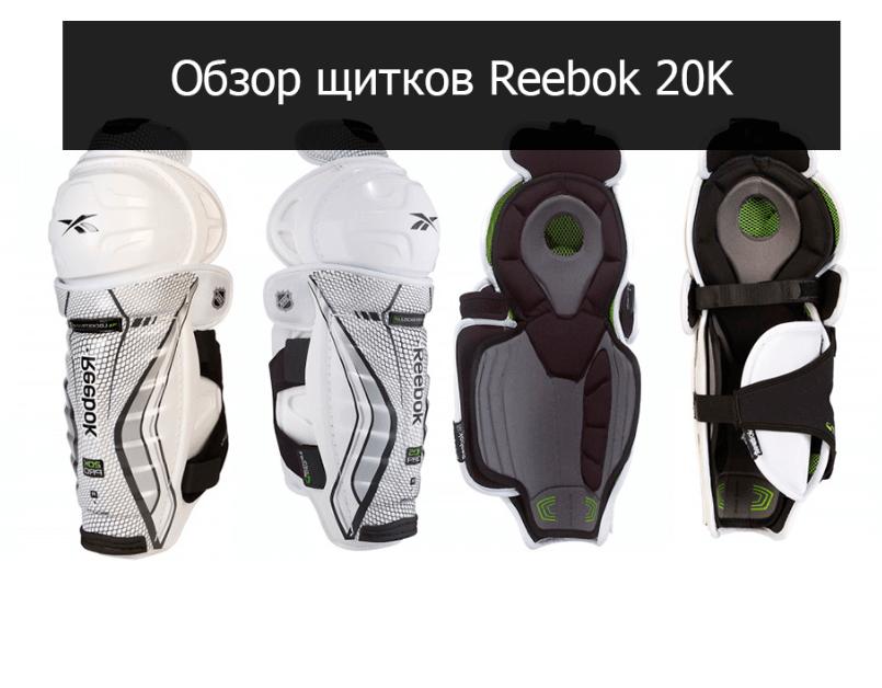 obzor-shchitkov-reebok-20k