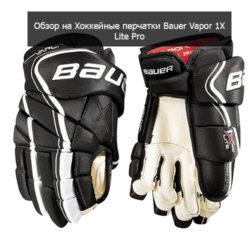 Хоккейные перчатки Bauer Vapor 1X Lite Pro