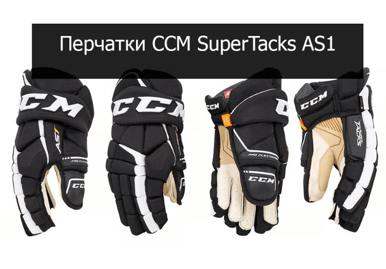 perchatki-ccm-supertacks-as1
