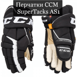 Перчатки CCM SuperTacks AS1