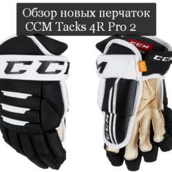 CCM Tacks 4R Pro 2 перчатки