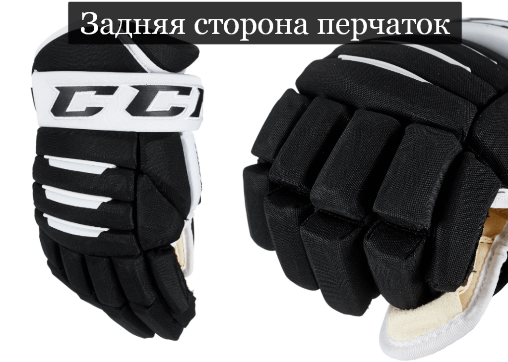 Задняя сторона перчаток. Усиленная ладонь. CCM Tacks 4R Pro 2