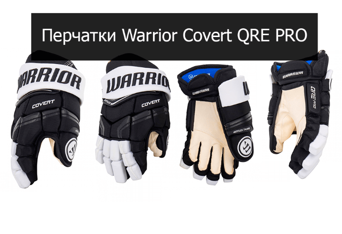 Перчатки Warrior Covert QRE PRO