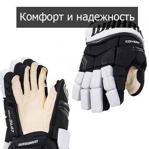 Комфорт и надежность Warrior Covert QRE PRO перчатки