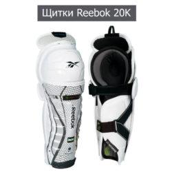 Обзор щитков Reebok 20K