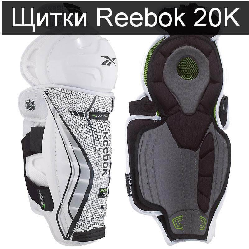 shchitki-reebok-20k