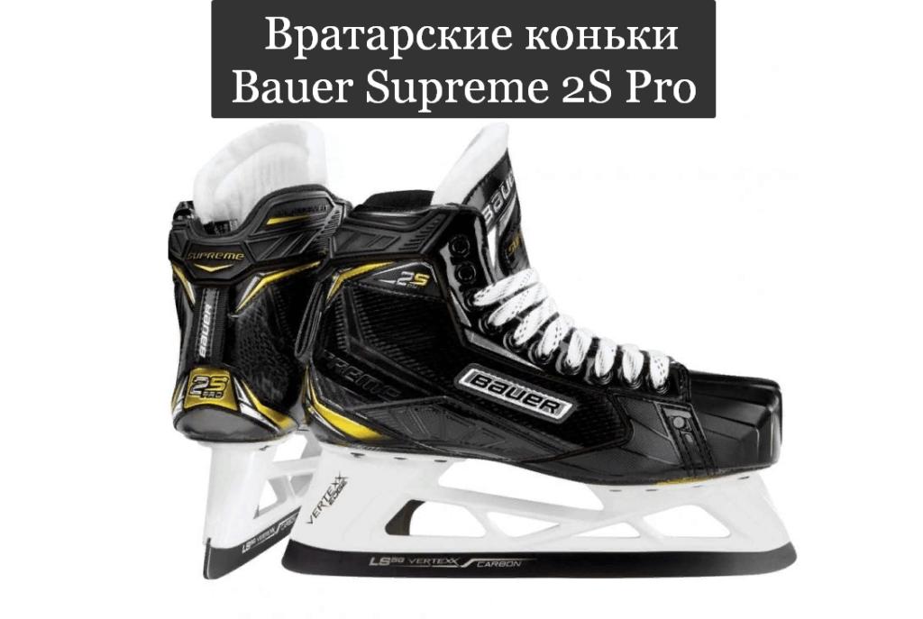 Вратарские коньки Bauer Supreme 2S Pro