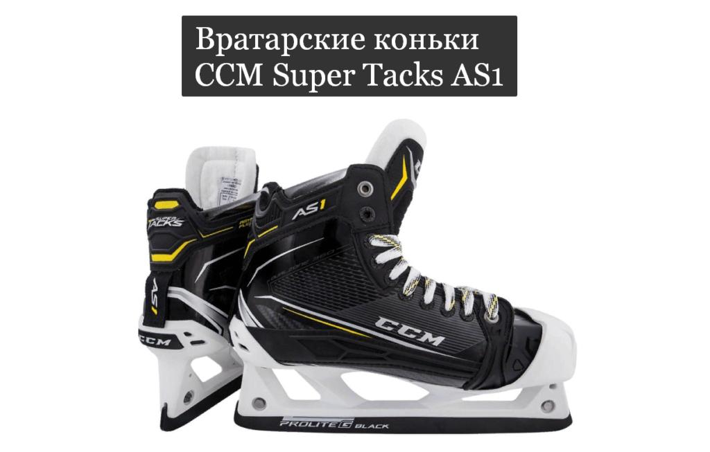 Вратарские коньки CCM Super Tacks AS1