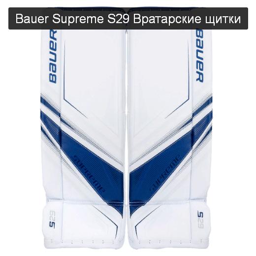 Bauer Supreme S29 Вратарские щитки